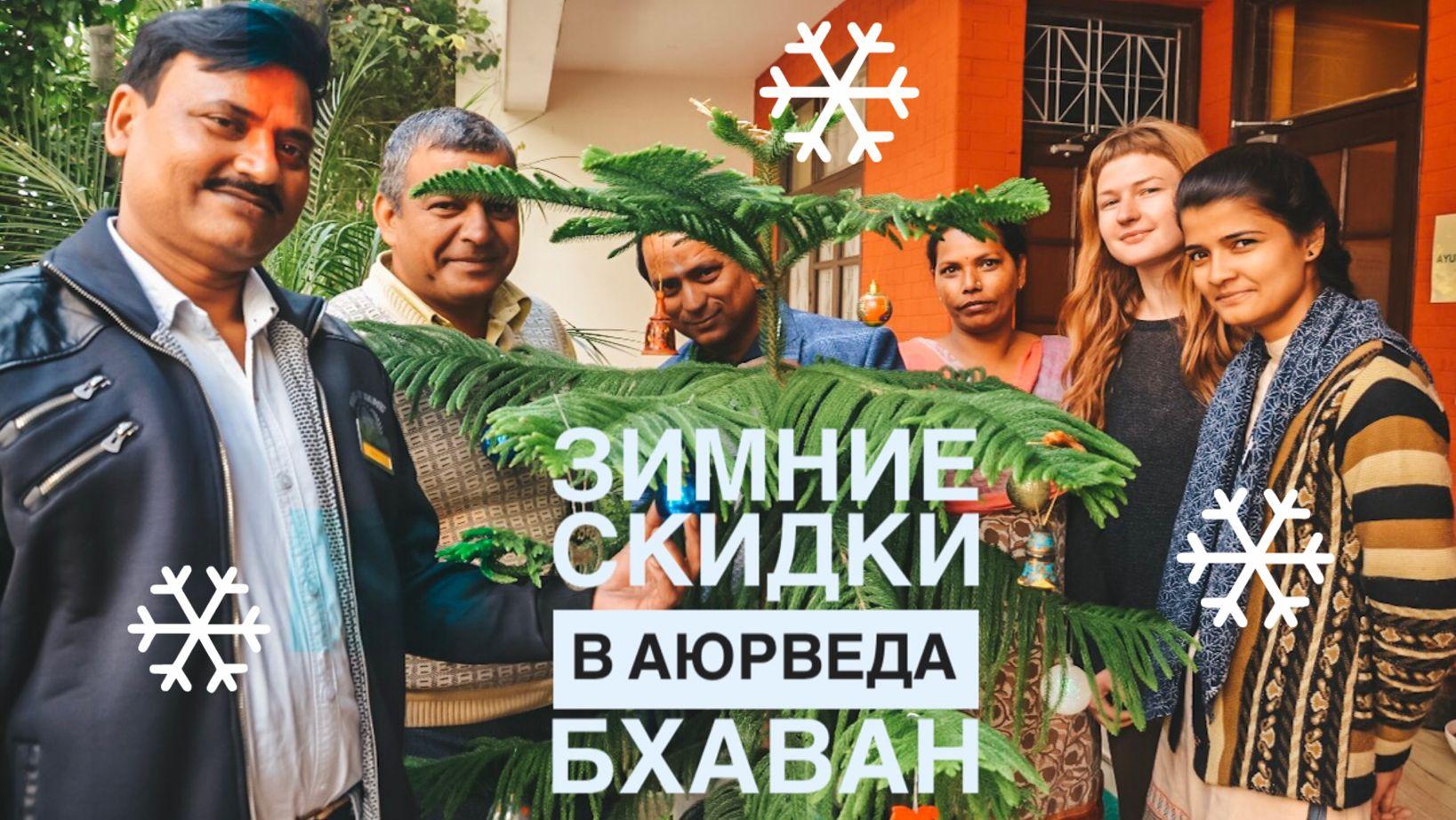 Ayurveda Bhavan Rishikesh India Russian